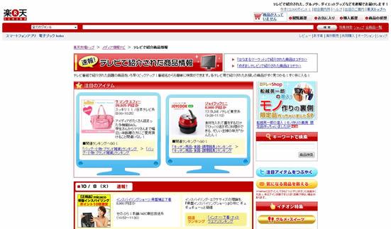 【楽天市場】テレビ紹介商品一覧