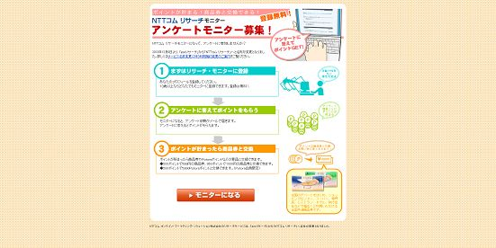 NTTコム リサーチ