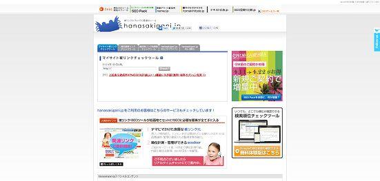 被リンクチェックの無料SEOツール hanasakigani.jp