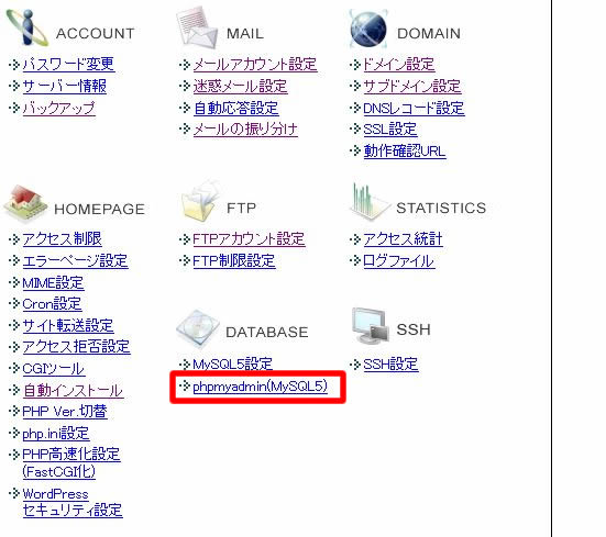 phpMyAdminへアクセス