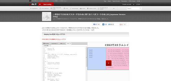 一夜漬けでCSS3をマスターするために見ておくべきコードのまとめ