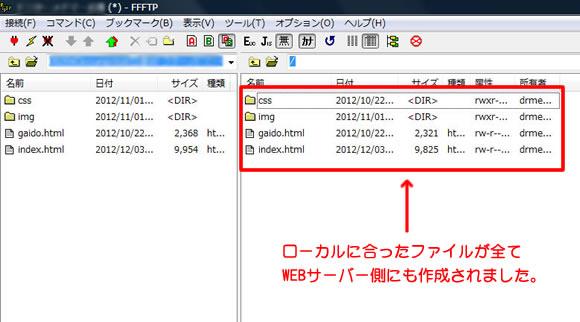 FFFTPアップロード方法