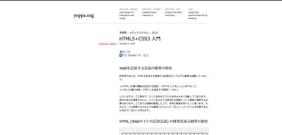 HTML5+CSS3 入門
