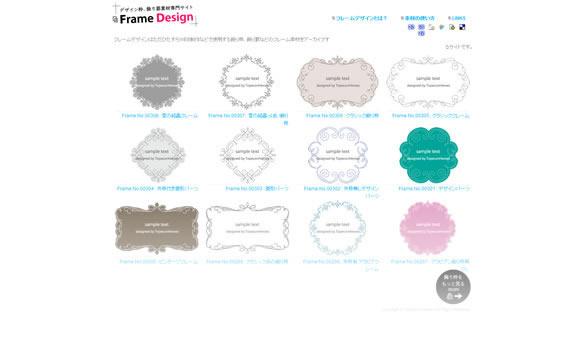 Frame Design(フレームデザイン)