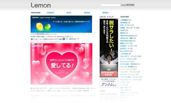 イラスト無料素材集Lemon