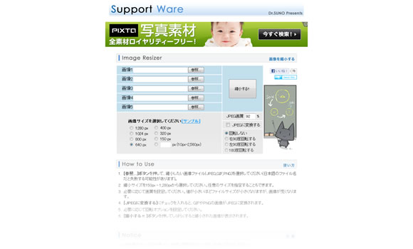 Support Ware