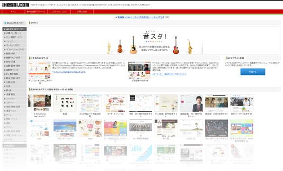 イケサイ - WEBデザインリンク集 いけてるサイトドットコム