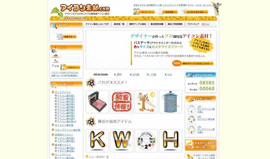 アイコン素材.com