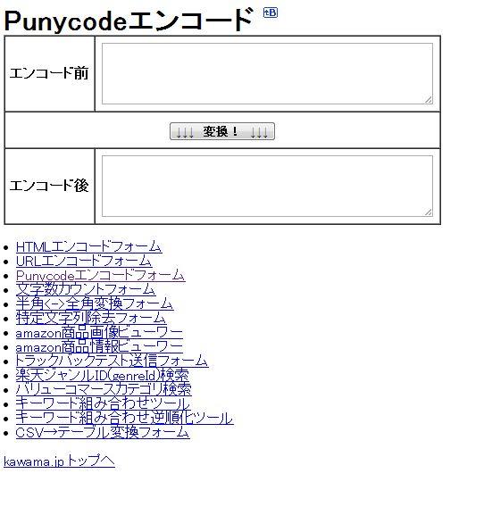 Punycodeエンコード