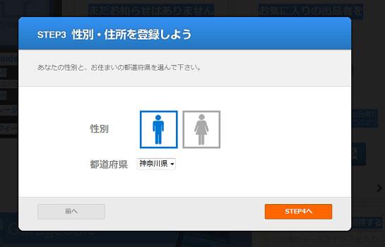 性別を選択