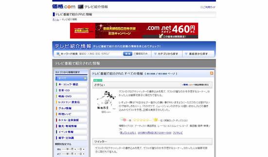 価格.com - テレビ紹介情報