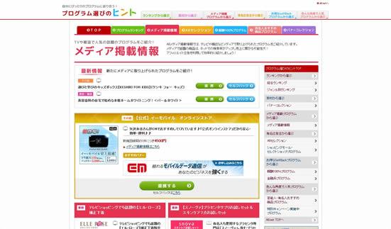 A8.netメディア掲載情報