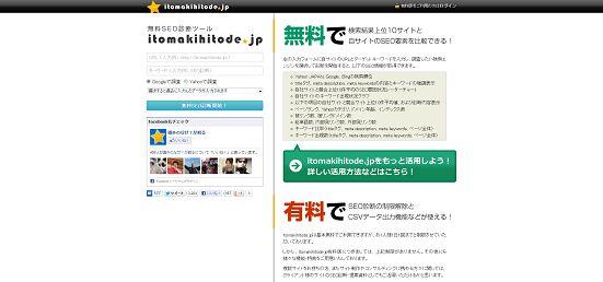 SEO診断ツール itomakihitode.jp
