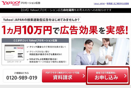 Yahoo!プロモーション申込