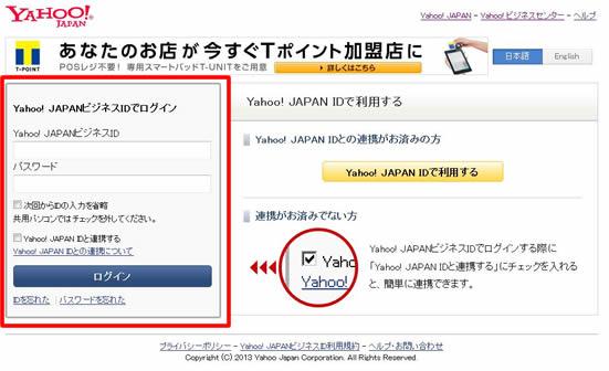 Yahoo!プロモーション広告ログイン