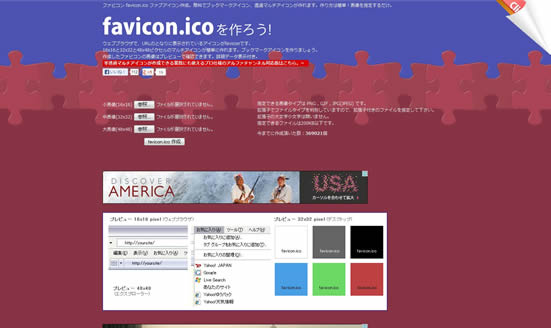 favicon.ico作成ソフト