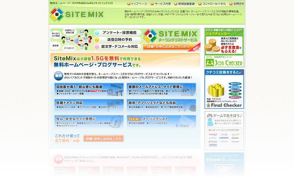 SiteMix(サイトミックス)