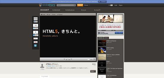 HTML5, きちんと。