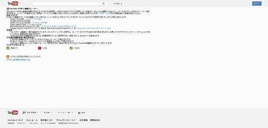 YouTube HTML5 動画プレーヤー