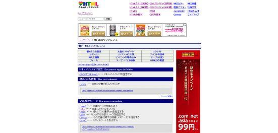 HTML5リファレンス