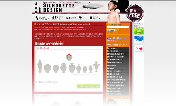 影絵素材サイト シルエットデザイン