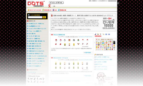 DOTS・DESIGN