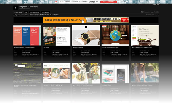 Webデザインリンク集・ソーシャルブックマーク