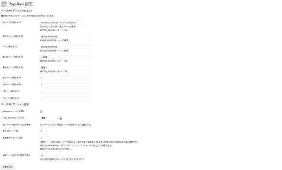 WP-PageNavi設定画面