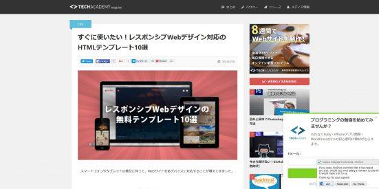 FireShot Screen Capture #095 - 'レスポンシブWebデザイン対応の無料HTMLテンプレート10選 I TechAcademyマガジン' - techacademy_jp_magazine_1487