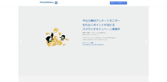 マクロミル公式サイト