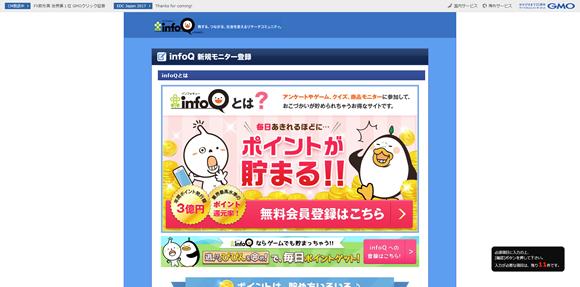 infoqの公式サイト