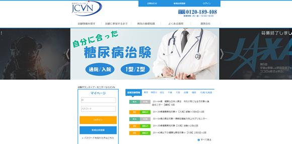JCVN公式サイト