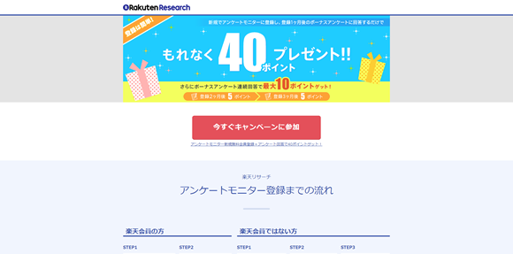 楽天リサーチ公式サイト