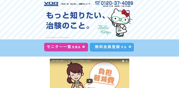 VOB(ボランティアバンク)公式サイト