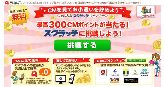 CMサイト 公式サイト
