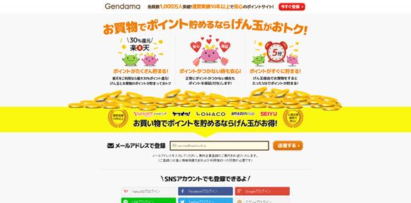 げん玉 公式サイト