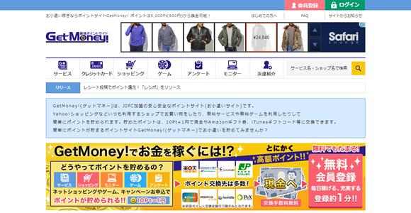 GetMoney! 公式サイト