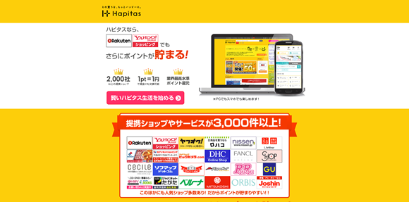 ハピタス 公式サイト